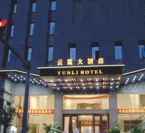 云丽大酒店