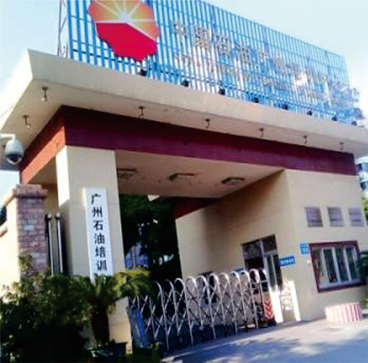 广州石油培训中心
